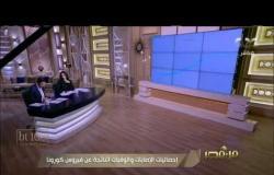 من مصر | تسجيل إصابات في عمان والبحرين والعراق بفيروس كورونا وأيضا نائب وزير الصحة الإيراني