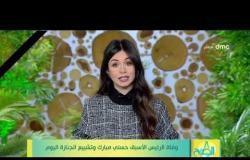 8 الصبح - وفاة الرئيس الأسبق حسني مبارك وتشييع الجنازة اليوم