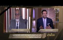 من مصر | رئيس شعبة الذهب: فيروس كورونا هو سبب ارتفاع أسعار الذهب