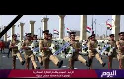 """اليوم - في وداع الرئيس الأسبق حسني مبارك رئيسان """"حالي وسابق"""" و4 رؤساء حكومة"""