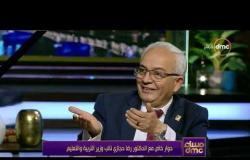 مساء dmc - حوار خاص مع الدكتور رضا حجازي نائب وزير التربية والتعليم