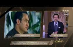 من مصر | عمرو خليل يتحدث عن أهم محطات حياة الرئيس الأسبق حسني مبارك