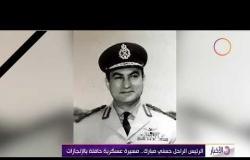 نشرة الأخبار - حلقة الأربعاء مع (إيمان عبد الباقي) 26/2/2020 - الحلقة كاملة