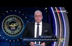 """رد فعل """"خالد علي"""" المنسق الإعلامي لـ صن داونز على خسارة الأهلي أمام الزمالك في السوبر"""
