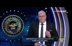 """أحمد شوبير يكشف تفاصيل تسليم الفيفا """"التقرير الدوري عن ملف أحداث مباراة القمة"""""""