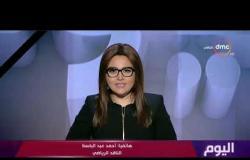 اليوم - مداخلة الناقد الرياضي أحمد عبد الباسط حول أزمة مباراة القمة