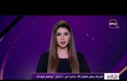 """الأخبار - العراق يعلن مقتل 39 عنصرا من """"داعش"""" بينهم قيادات"""