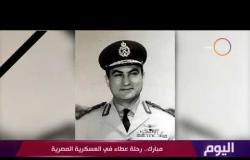 اليوم - مبارك.. رحلة عطاء في العسكرية المصرية