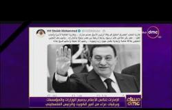 مساء dmc - الإمارات تنكس الأعلام وبرقيات عزاء من أمير الكويت والرئيس الفلسطيني
