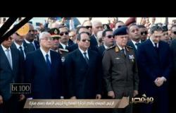 من مصر | فقرة خاصة عن جنازة الرئيس الأسبق حسني مبارك وأهم المحطات في حياته