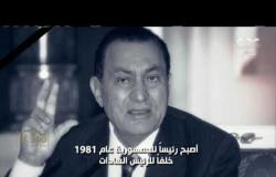 من مصر | حلقة خاصة عن جنازة الرئيس الأسبق حسني مبارك ولقاء مع الكابتن أيمن الكاشف
