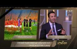 من مصر | الكابتن أيمن الكاشف عن انسحاب الزمالك: استمرار للفوضى