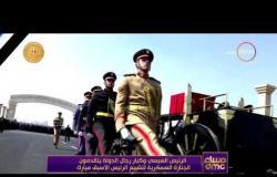 مساء dmc - الرئيس السيسي وكبار رجال الدولة يتقدمون الجنازة العسكرية لتشييع الرئيس الأسبق مبارك