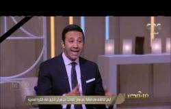 من مصر | أيمن الكاشف يعلق على أحداث مباراة السوبر: إساءة للكرة المصرية