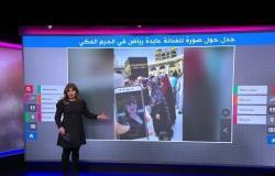 جدل بسبب صورة لفنانة مصرية بفستان سهرة في الحرم_المكي