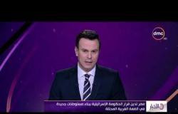 الأخبار - مصر تدين قرار الحكومة الإسرائيلية ببناء مستوطنات جديدة في الضفة الغربية المحتلة