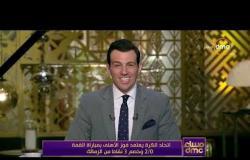 مساء dmc - تعليق الناقد الرياضي حسن المستكاوي على قرارات أتحاد الكرة بشأن أزمة مباراة الدوري