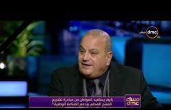 مساء dmc - أ. فتحي مرسي يوضح إلى اين وصلت الدولة فيما يخص بورصة السلع
