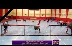 مساء dmc - مصر تنظم البطولة العربية لكرة الهدف للمكفوفين بمشاركة 6 دول