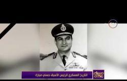 مساء dmc - التاريخ العسكري للرئيس الأسبق حسني مبارك