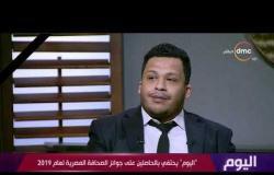 """اليوم - """"المليارات الضائعة"""".. ملف لـ """"أخبار اليوم"""" يحصد جائزة الصحافة المصرية"""
