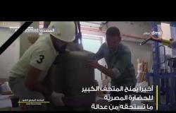 مساء dmc - المتحف المصري الكبير ينجح في جذب أنظار صحافة العالم
