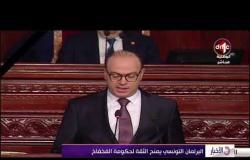 الأخبار - البرلمان التونسي يمنح الثقة لحكومة الفخفاخ