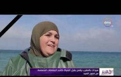 الأخبار - مغربيات ينافسن الرجال في صيد السمك بالمحيط
