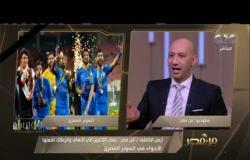 من مصر | الكابتن أيمن الكاشف ينفعل: عقوبات مباراة السوبر المصري لم تكن رادعة