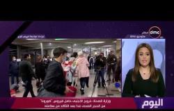 """اليوم - وزارة الصحة: خروج الأجنبي حامل فيروس """"كورونا"""" من الحجر الصحي غدا بعد التأكد من سلامته"""