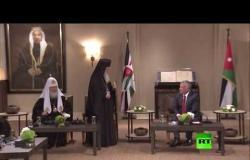 الملك الأردني يستقبل بطريرك موسكو وسائر روسيا كيريل