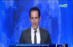 موجز اخبار الثالثة مساء من قناة النهار