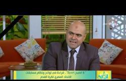 8 الصبح - د. عبد اللطيف صبحي : المادة 84 من قانون الرياضة تنص على حبس اي لاعب يسب او يقذف