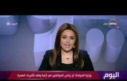اليوم - وزارة السياحة: لن يتضرر المواطنين في أزمة وقف تأشيرات العمرة