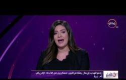 نشرة الأخبار - حلقة الجمعة مع (دينا الوكيل) 28/2/2020 - الحلقة كاملة