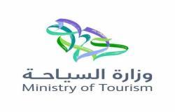"""""""السياحة"""" السعودية تُعلق إصدار التأشيرات الإلكترونية للقادمين من 7 دول"""