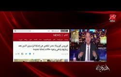 عمرو أديب يشيد بقرار الإدارة المصرية بإلغاء رحلات الطيران للصين