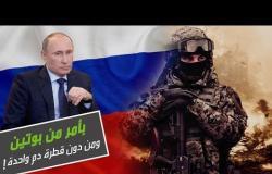 """الرجال """"المهذبون"""" يتحركون بأمر من بوتين.."""