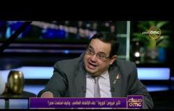 مساء dmc - محسن عادل: مصر تقوم بخطوات أقتصادية رائعة ولكن نحتاج لأهتمام أكثر بالترويج لهذه الخطوات
