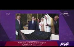 اليوم - السعودية تهدي مصر قطعة من كسوة الكعبة لعرضها بمتحف العاصمة الإدارية