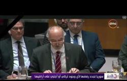 الاخبار - سوريا تجدد رفضها لأي وجود تركي أو أجبني على أراضيها