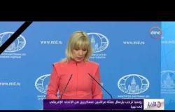 الأخبار - روسيا ترحب بإرسال بعثة مراقبين عسكريين من الاتحاد الإفريقي إلى ليبيا