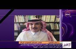د. أحمد الشهري: قرار السعودية صائب لأن المدينة ومكة مناطق مزدحمة وستسبب بانتشار مرض الكورونا