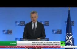 الناتو: سنواصل تقديم الدعم إلى تركيا