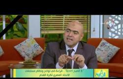 8 الصبح - د. عبد اللطيف صبحي : يكشف عن تخصصات كل من لجنة المسابقات ولجنة الانضباط داخل اتحاد الكرة