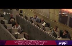 اليوم - موافقة البرلمان المصري على قانون حماية البيانات الشخصية