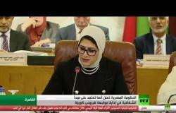 إجراءات القاهرة في مواجهة كورونا