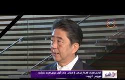 الأخبار - اليابان تغلق المدارس من 2 مارس حتى أول إبريل لمنع تفشي فيروس كورونا