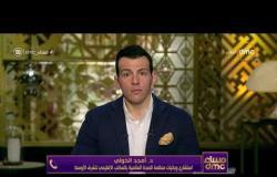 مساء dmc - د. أمجد الخولي: مصر خالية من أي حالة مصابة بفيروس كورونا حتى الأن