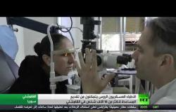 الأطباء العسكريون الروس في القامشلي